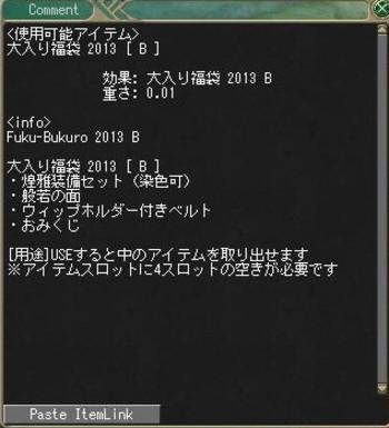 20121227194758fukub