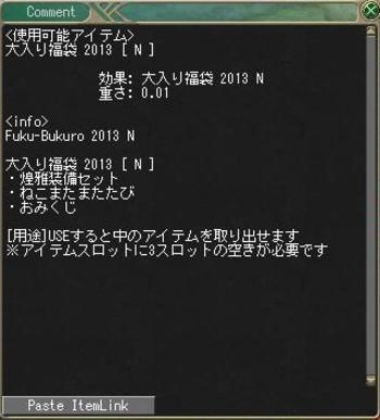 20121227194807fukun